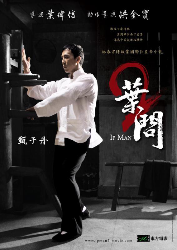 ip-man-2-movie-poster