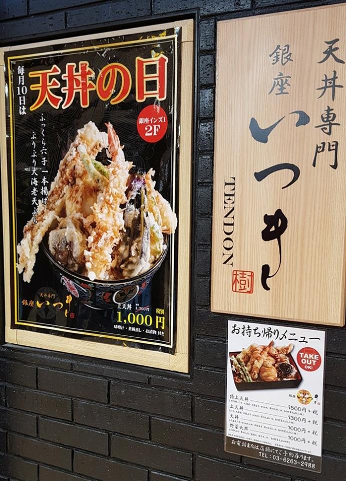 tempura05